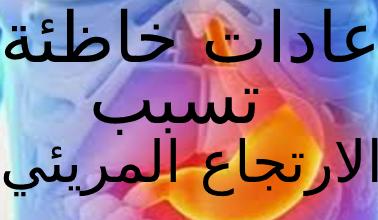 Photo of اسباب ارتجاع المرئ