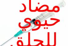 Photo of ستانداسيللين مضاد حيوي للحلق