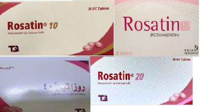 Photo of Rosatin دواعي الاستخدام موانع الاستخدام الأعراض الجانبية