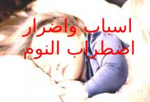 Photo of هل تعاني من اضطراب النوم ؟