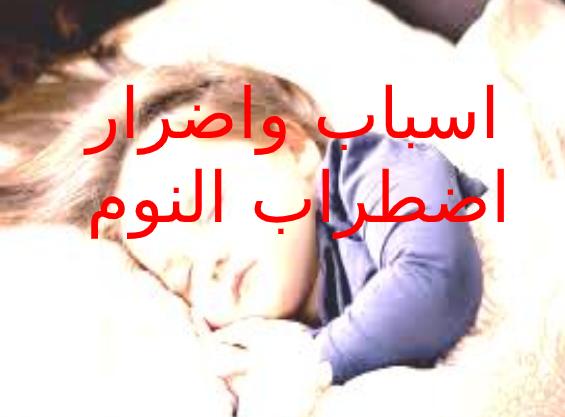 علاج ضعف القدرة على النوم