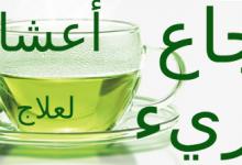 Photo of علاج ارتجاع المريء بـ الاعشاب