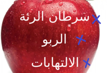 Photo of فوائد التفاح للوقاية من سرطان الرئة والربو والحساسية وأمراض القلب