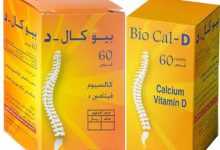 Photo of biocal d بيوكال دي حبوب كالسيوم مع فيتامين د للعظام والأسنان