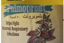Photo of pulmopront مكمل غذائي لتعزيز مناعة الجسم ومقاومة العدوى
