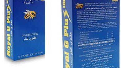 Photo of royal g plus منتج طبيعي مقوي للجسم يناسب الرجال والسيدات